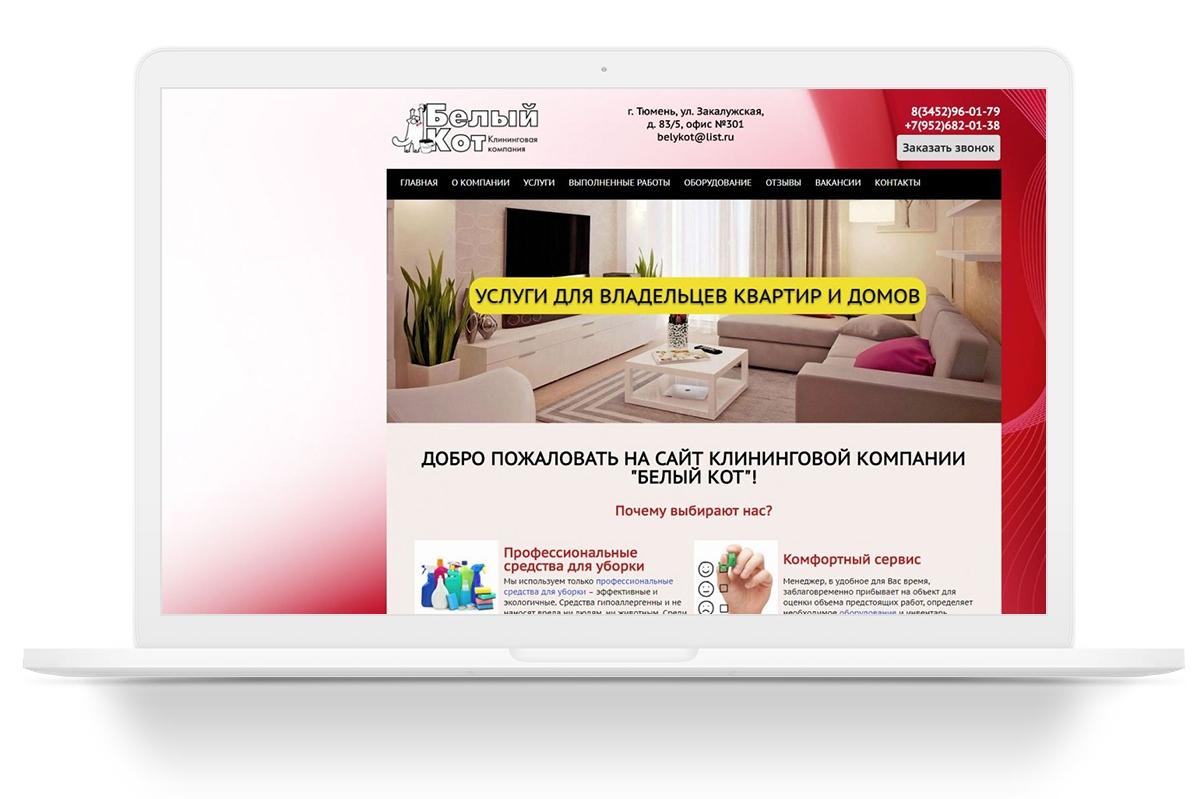 bd30536a1 Создание сайтов, г. Тюмень | Рекламное агентство