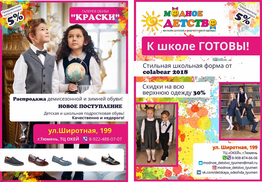 77ca6dff81a82 Дизайн и печать листовок для магазина детской одежды | Рекламное ...