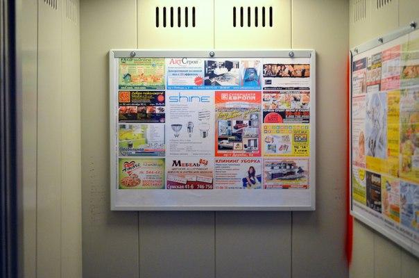 реклама в лифтах в тюмени
